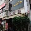 コーヒー店 あらびか/高知県高知市