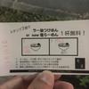 【塩ラーメンが無料】溝の口の「和蔵」のスタンプカードが、やっぱりお得すぎる