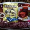 【新商品】今の時期に最高! 雪見だいふくとろける生チョコレート