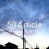 ブログ初心者の僕がなぜ最初の1ヵ月で50記事書けたのか?僕がおすすめする記事ネタの見つけ方!