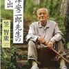 笠智衆さんの「小津安二郎先生の思い出」を読んだ