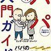 「パパ入門ガイド」はプレパパへのおすすめ本!出産前に読んでおきたいマストバイの一冊!