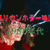 【特集】アメリカンホラー映画史1980年代~特殊メイク技術の進歩と2大殺人鬼の登場~