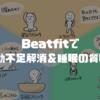 Beatfit(ビートフィット)で運動不足解消&睡眠の質を向上させよう!