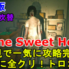【PS4】Home Sweet Home 日本語吹替版 初見で全クリ達成!ジェーンの日記や取得可能アイテムも全収集し、トロコン達成!プレイした感想をご紹介!【ホームスイートホーム/謎解きサバイバルホラー】