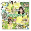 【アイドルレコメンド】『心のプラカード /  AKB48』