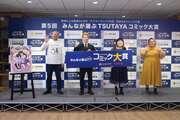 第5回TSUTAYAコミック大賞の表彰式の様子をお届け! ―CCCの日常