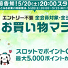 楽天お買い物マラソン5/20(土)よりスタート!PONEYを絡めて更なるポイントUPを目指す!