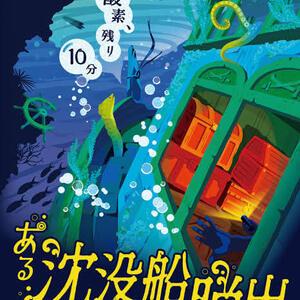 【感想】「ある沈没船からの脱出」は手軽に遊べて面白いが難しい