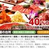 【肉屋の台所】ヤフー予約を使って40%オフで焼肉を食べたというお話!!!!上質なお肉が低価格で食べ放題!!!!