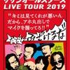 サザンオールスターズ LIVE TOUR 2019 独断と偏見かつ妄想と願望によるセットリスト予想!