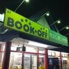 本を売るなら【BOOK-OFF】だが掘り出し書籍も買える3つの理由