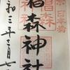 【御朱印】椙森神社に行ってきました|東京都中央区の御朱印