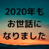 ブログ納め2020