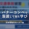 バナーコンペで落選して得た学び【法律事務所編】