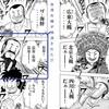 """""""チャイナリスク""""、日本漫画も。『ハンチョウ』で「台湾大槻」排除抹消…"""