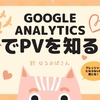 雑記ブログでPV流入の配分を「Google Analytics」で知ることは大事だけど…