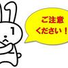 恋活・婚活アプリでLINE交換した後の体目的オトコには気を付けて!