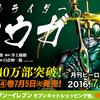 累計40万部突破!表紙は緑のペガサスフォーム!『仮面ライダークウガ』4巻7月5日発売!