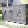 【官庁研究】特許庁について【国家一般職編】