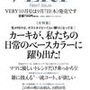 日本語進化論③
