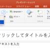 PowerPoint for Macでオンライン画像の挿入ができない原因は?