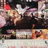 多治見 SWEETS by NAKED デジタルスイーツアート展