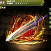 【パズドラ】炎聖剣ガラティーンの入手方法やスキル上げ、使い道情報!