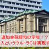 【日銀金融緩和】追加緩和で外国債券の購入というウルトラCは実現するか? ⇒その場合、強烈な円売り圧力!