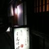 災害支援@岡山県倉敷市