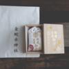 商売・金運の大神~金蛇水神社~