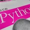 Pythonはじめ。まずは環境構築から。