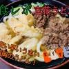 【食レポ】〜立花うどん〜福岡を代表するうどんがここにある!