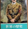 村瀬興雄「世界の歴史15 ファシズムと第二次大戦」(中公文庫)-1