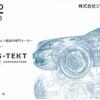 株主優待QUOカードマスターへの道Vol.7~【5970】ジーテクト~