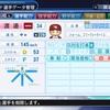 パワプロ2019   渡邉恒樹(2007楽天)   パワナンバー
