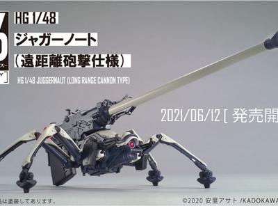 【86―エイティシックス―】長砲身で狙い撃つ!ジャガーノート(遠距離砲撃仕様)