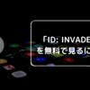 「ID: INVADED」(イド:インヴェイデッド)無料でフル動画を見るには?あらすじも紹介!