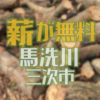 中国地方では珍しい伐採木の無料配布が行われます 三次市