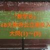 「数学B」2018年大阪府公立高校入試大問1(1)~(5)
