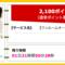 【ハピタス】ワンルームオーナー.com 新規資料請求が期間限定で2,100ポイントにアップ!(1,890ANAマイル)