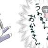 【すくパラ】迷子の話【しくじり育児】