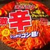 [19/02/20]NiD 製麺所が作る まぜそば 激辛 84円(DS モリ)