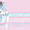 #LITTLECONVENI 24Hearts「Ms LUTRAによる初個展開催♡」