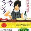 『食堂メッシタ』山口恵以子   【感想・ネタバレなし】イタリアの料理を愛した清々しくたくましい女性シェフの半生を描く美味しい作品