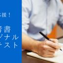 独学応援!参考書確認テスト 総合ブログ