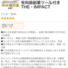 「電子書籍を読んだら本当に10万円もらえるんですか?」