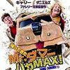 ジム・キャリーのコメディは良い!映画「帰ってきたMr.ダマー  バカMAX!」