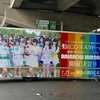2019/7/14 虹のコンキスタドール 横浜ベイホール「虹コン結成5周年AnniversaryLIVE〜今年もあなたと過ごすサマー!〜」