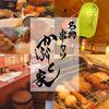 【オススメ5店】佐渡・新潟県その他(新潟)にあるおでんが人気のお店